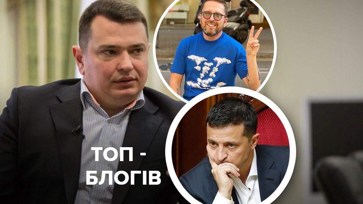 Увольнение Сытника, подозрение Шарию, рейтинг Зеленского Медведчука