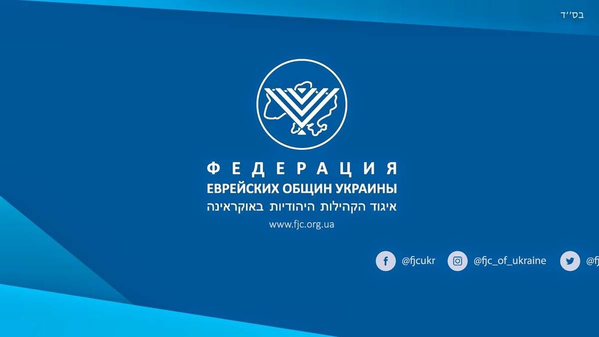Federation of Jewish Communities of Ukraine