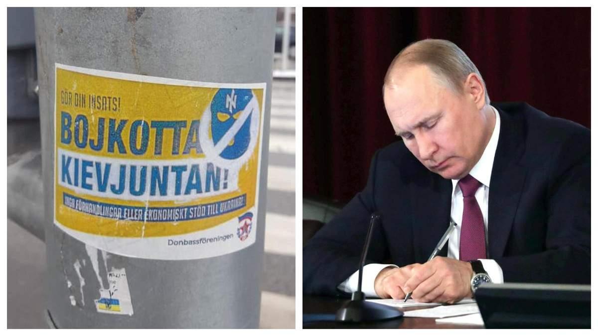 В Швеции заметили объявления о бойкоте киевской хунты: фото