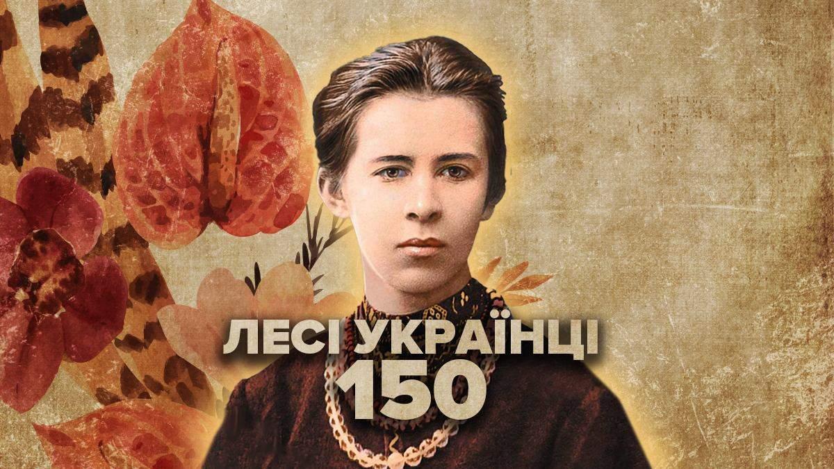 Леся Українка, 150 років – коротка біографія та факти з життя