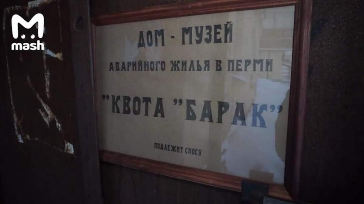 В России жители аварийного дома превратили его в музей