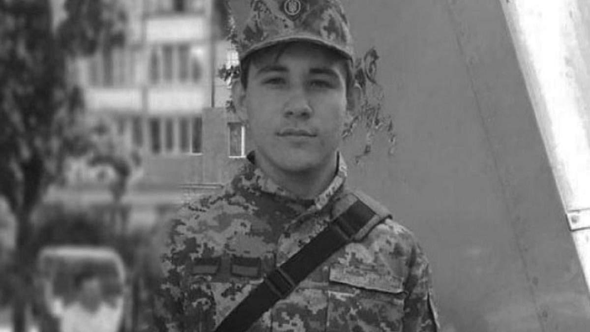 На Донбасі загинув військовий з Полтавщини Андрій Мірча