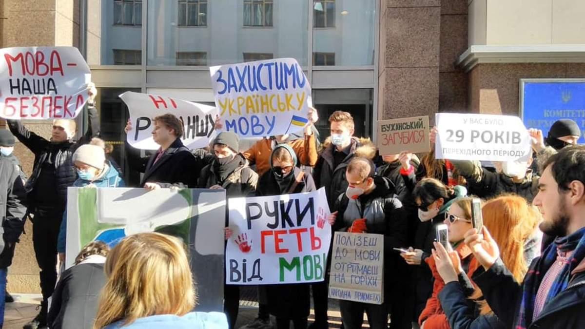 Под Радой митинговали против законопроекта Бужанского: фото