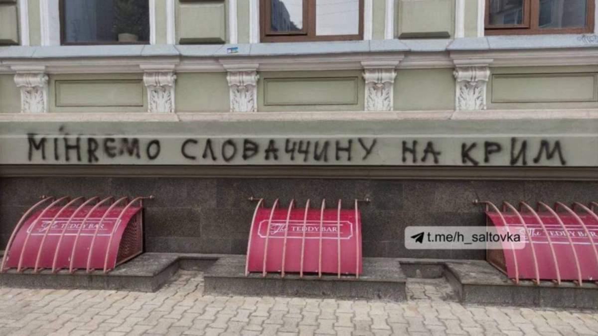 В Харькове появилось граффити Меняем Словакию на Крым