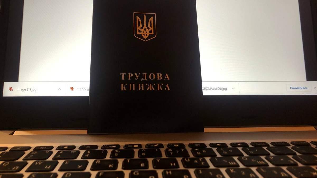 Зеленский одобрил отмену бумажных трудовых книжек