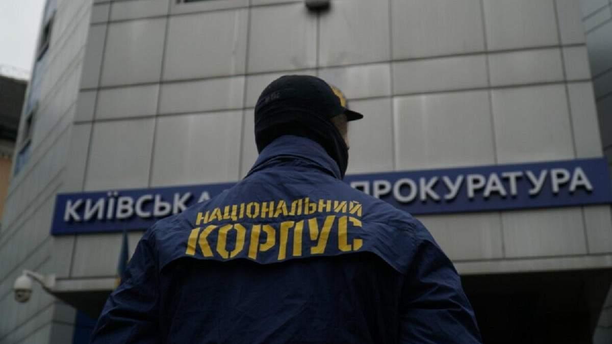 Нацкорпус провел акцию под прокуратурой, где должны были допросить Осипова и Густелева с КГГА