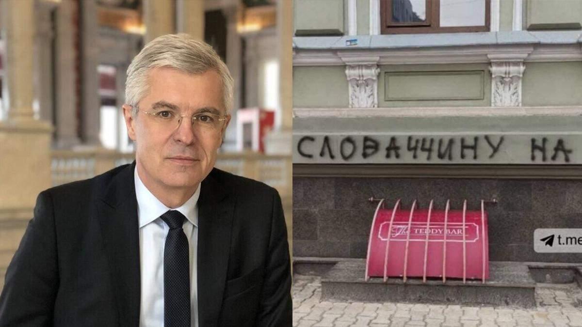 МЗС Словаччини відреагувало на графіті Міняємо Словаччину на Крим