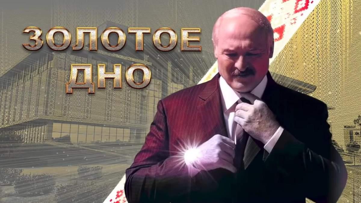 Палац Лукашенка: NEXTA показало фільм про статки диктатора