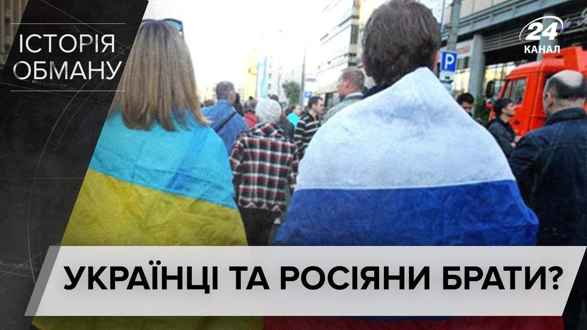 Українці та росіяни не брати: вчені спростували вигадки про один народ