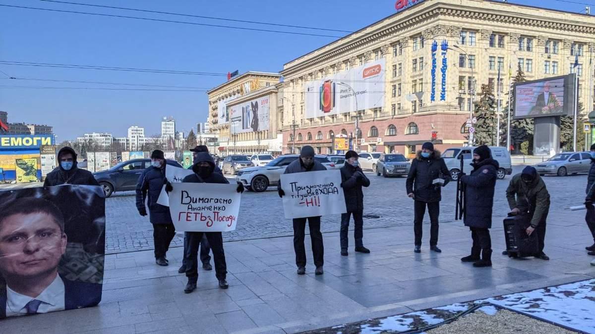 Митинг против назначения Ананченко во Харьковской ОГА