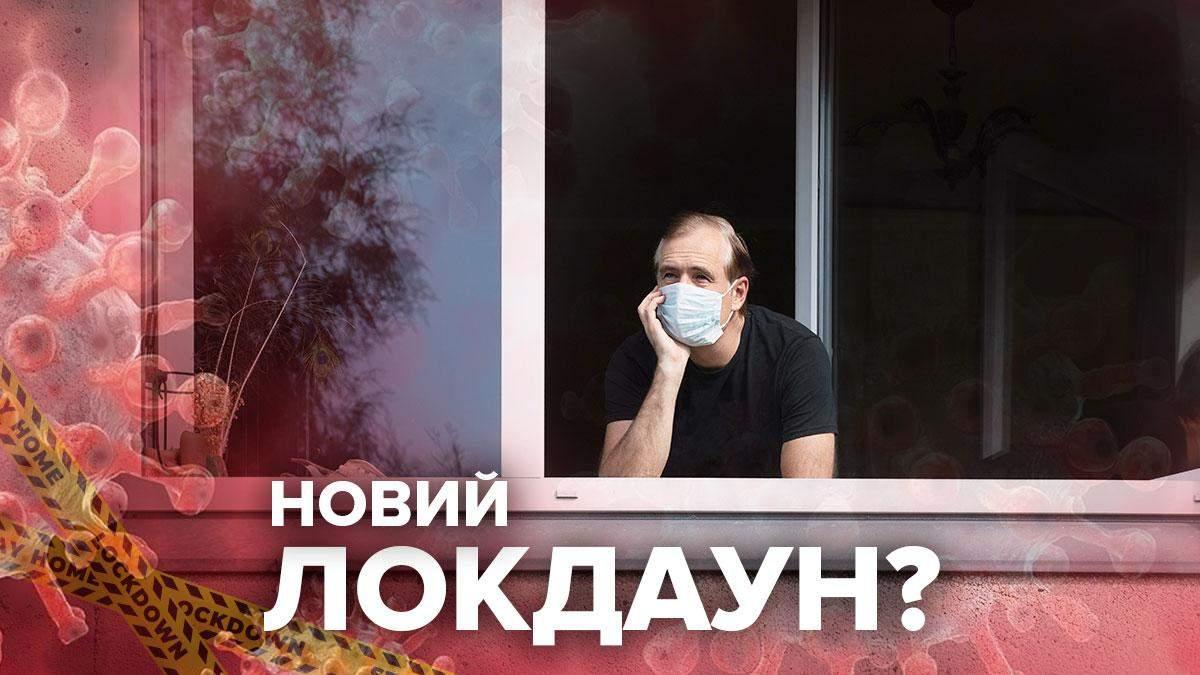 Чи буде в Україні новий локдаун у 2021 – дати та сроки