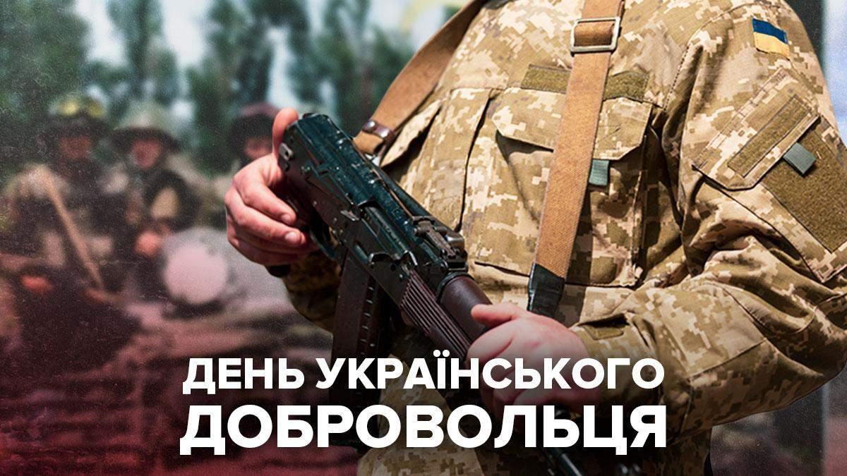 День добровольця 2021: хто сьомий рік захищає Україну