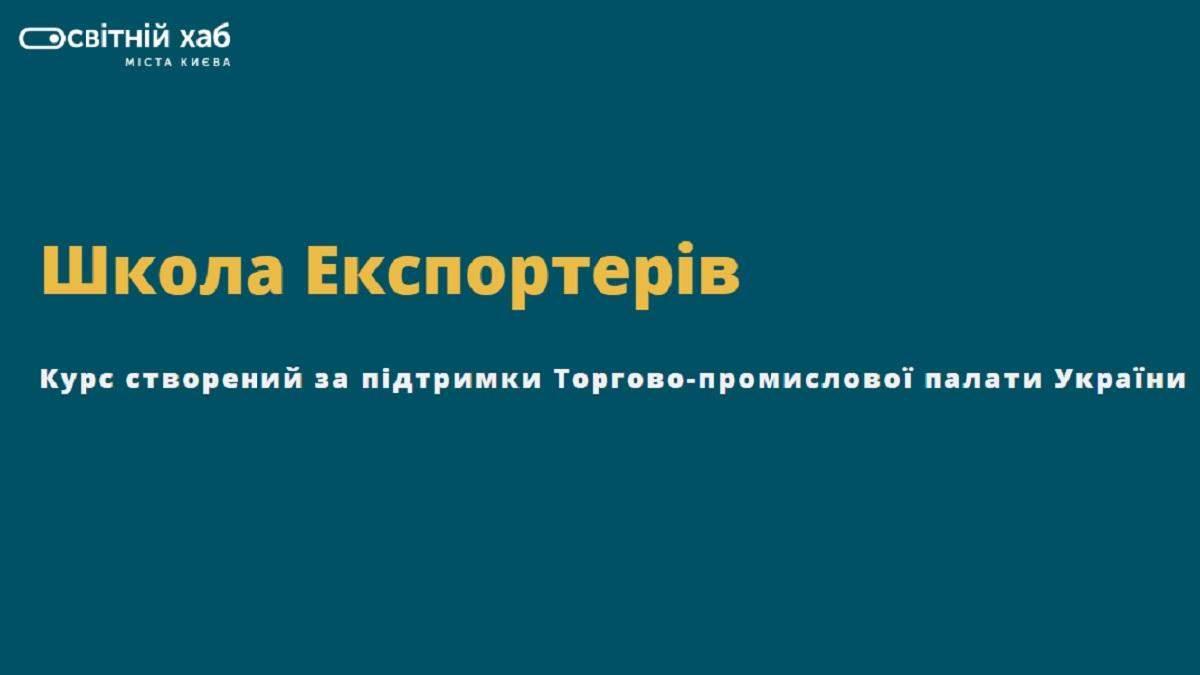 """В Украине заработала """"Школа экспортеров"""""""