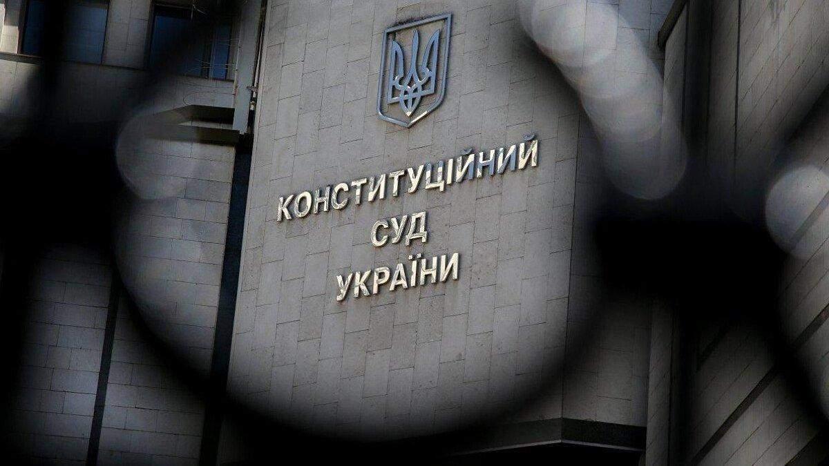 КСУ получил обращение Рады по процедуре назначения глав НАБУ и ГБР