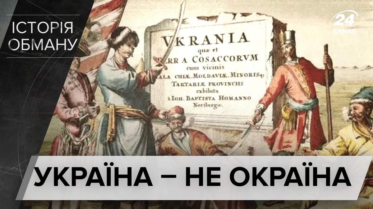 Історики розвінчали міф, що Україна є окраїною Росії