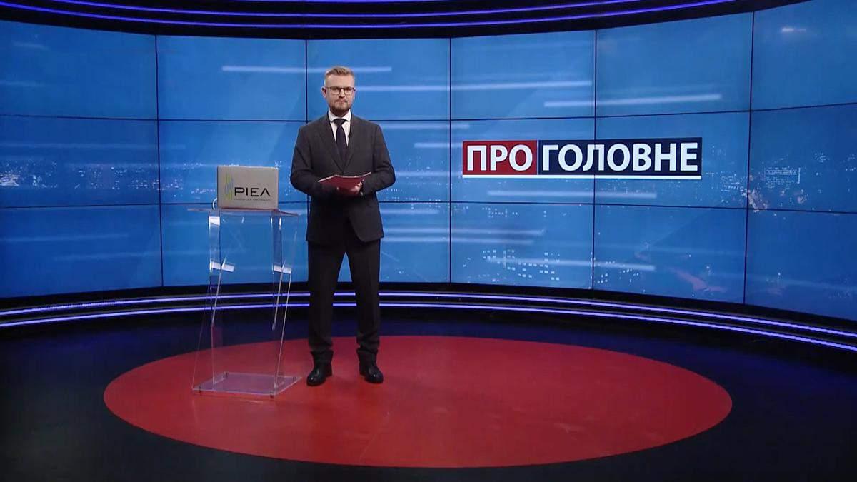 Про головне: Вирішення конституційної кризи. Озброєння Росії на Донбасі