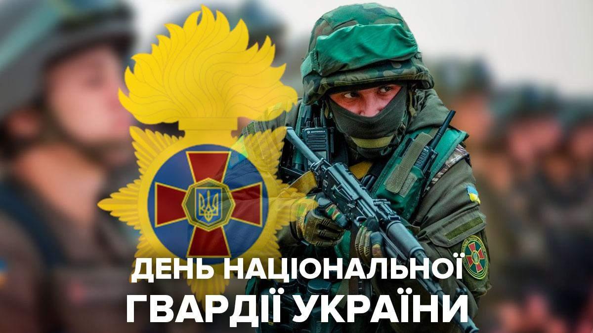 Національна гвардія України: для чого вона потрібна