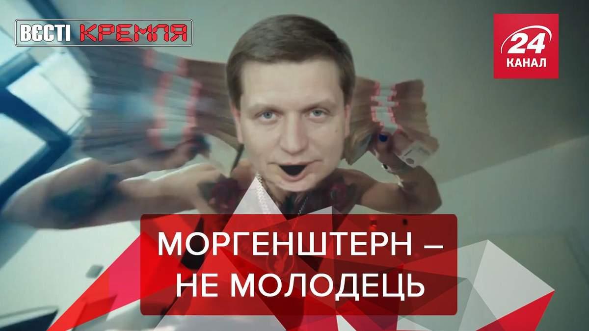 Вєсті Кремля: Моргенштерну заборонили співати пісня про Путіна