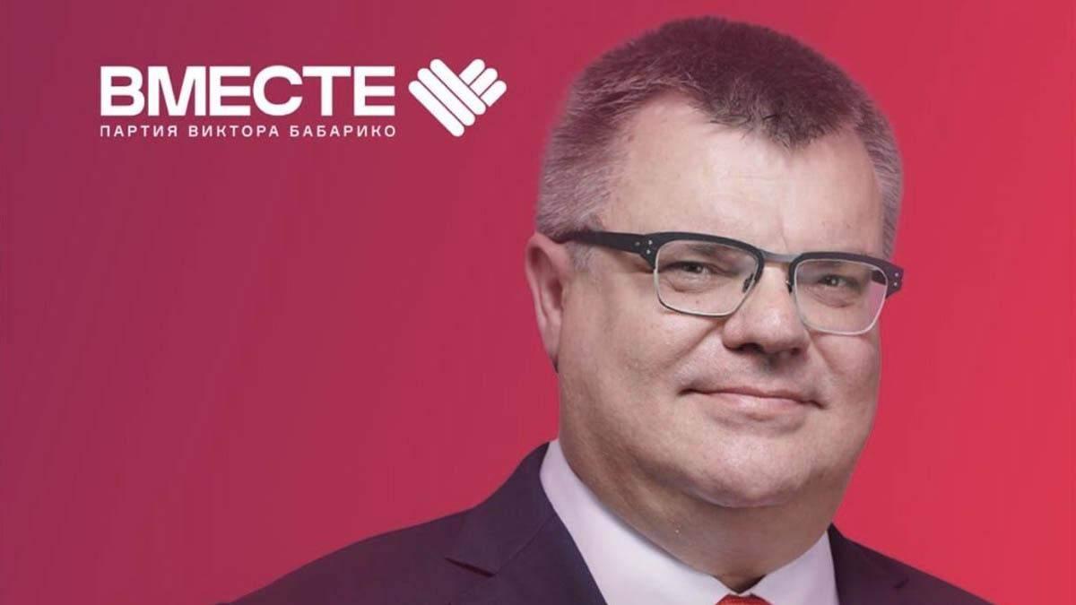 Віктор Бабарико в СІЗО створив нову партію Вместе