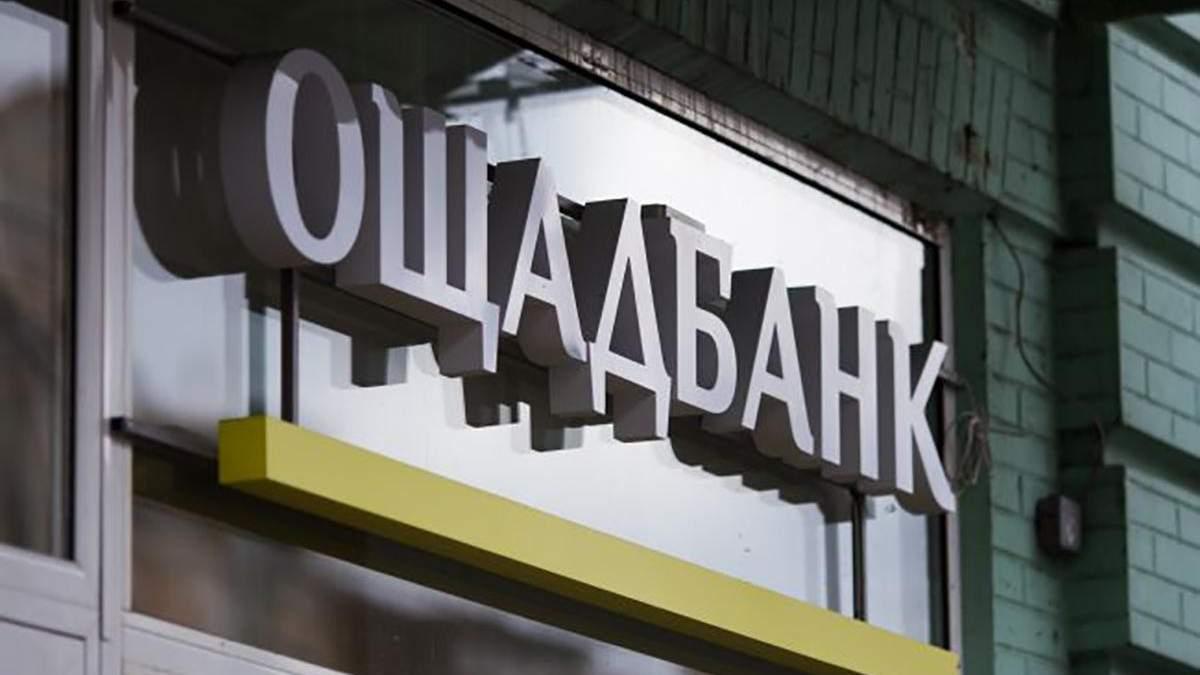Ощадбанк против России: суд отменил решение о возмещении потерь
