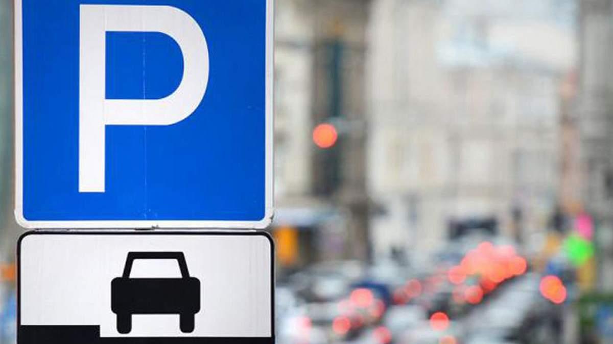 Кабмин облегчил оплату парковки и запретил паркоместа на тротуарах