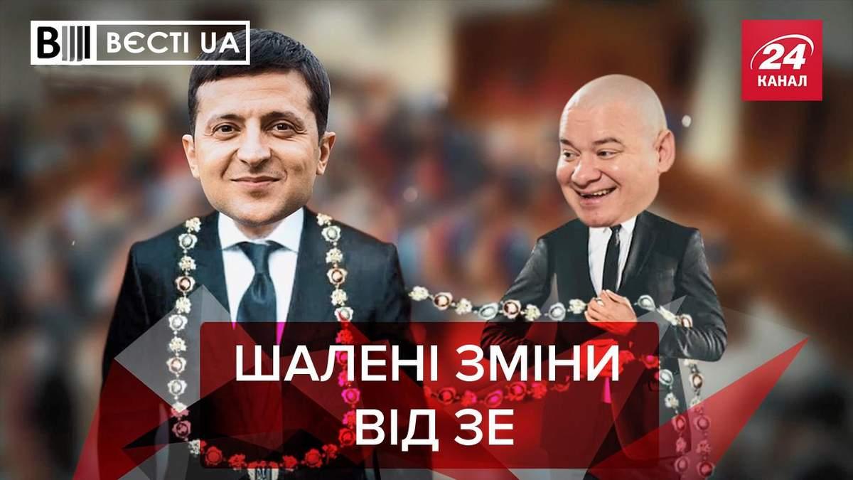 Вєсті UA: Божевільні реформи від Зеленського