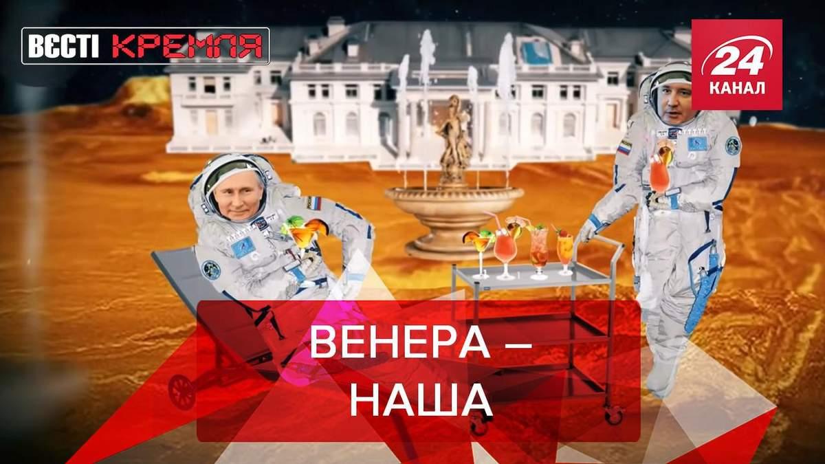 Вєсті Кремля 31.03.2021 року: Росія збирається освоювати Венеру
