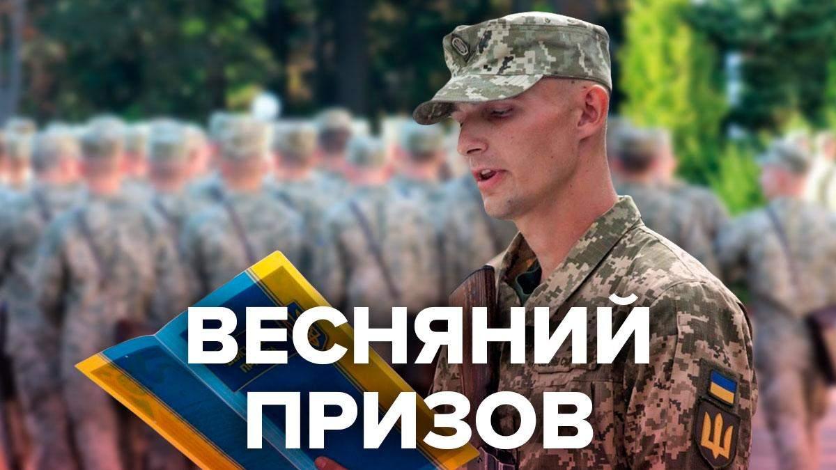 Весенний призыв 2021 в Украине: детали, которые должны знать все призывники