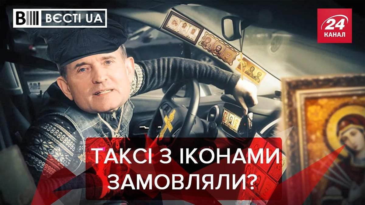 Вести.UA: Медведчук может сменить профессию из-за икон