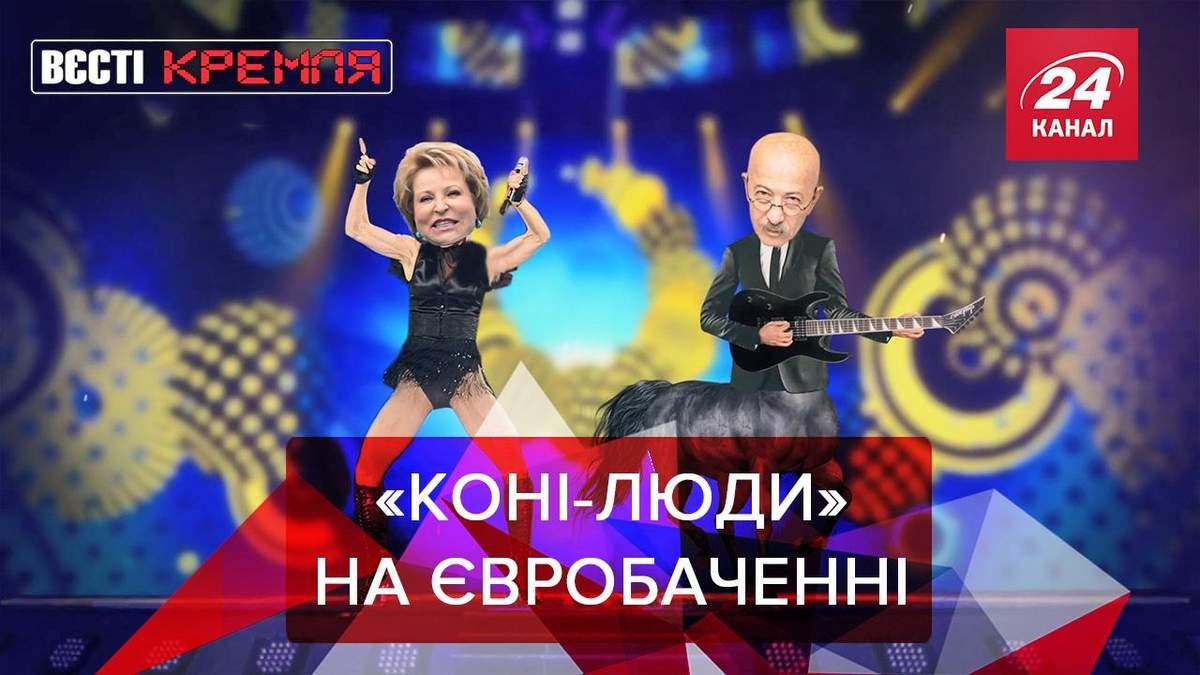 Вєсті Кремля: Депутати Росії розкритикували пісню для Євробачення
