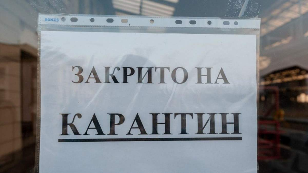 Локдаун в Запорожье с 03.04.21: что запретят в городе