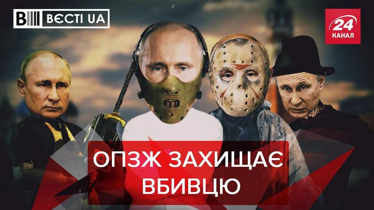 Вєсті UA: ОПЗЖ не вважає Путіна вбивцею, бо немає фактів
