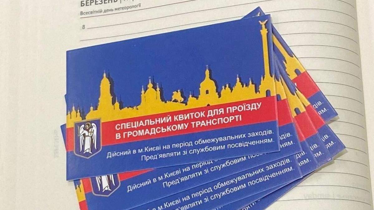 В Киеве подпольно продают спецпропуски для общественного транспорта