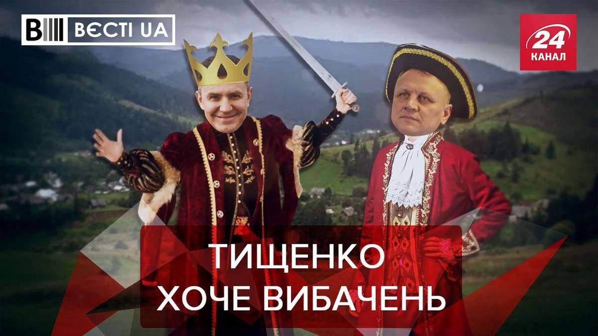 Вєсті UA Жир: Тищенко вимагав від Шевченка встати на коліна