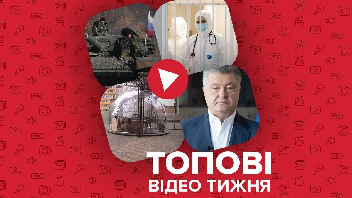 Відео тижня: Росія атакує на Донбасі, погіршення ситуації з COVID-19