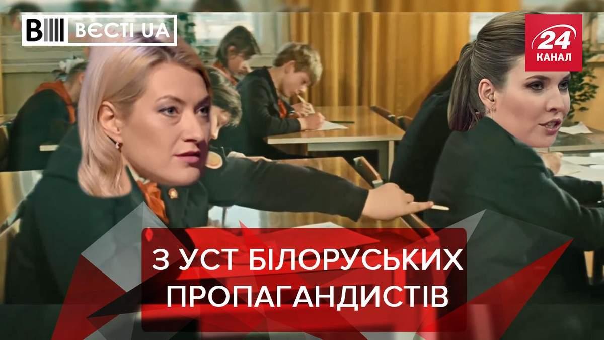 Вєсті UA: Білоруські пропагандисти поширюють фейки про Україну