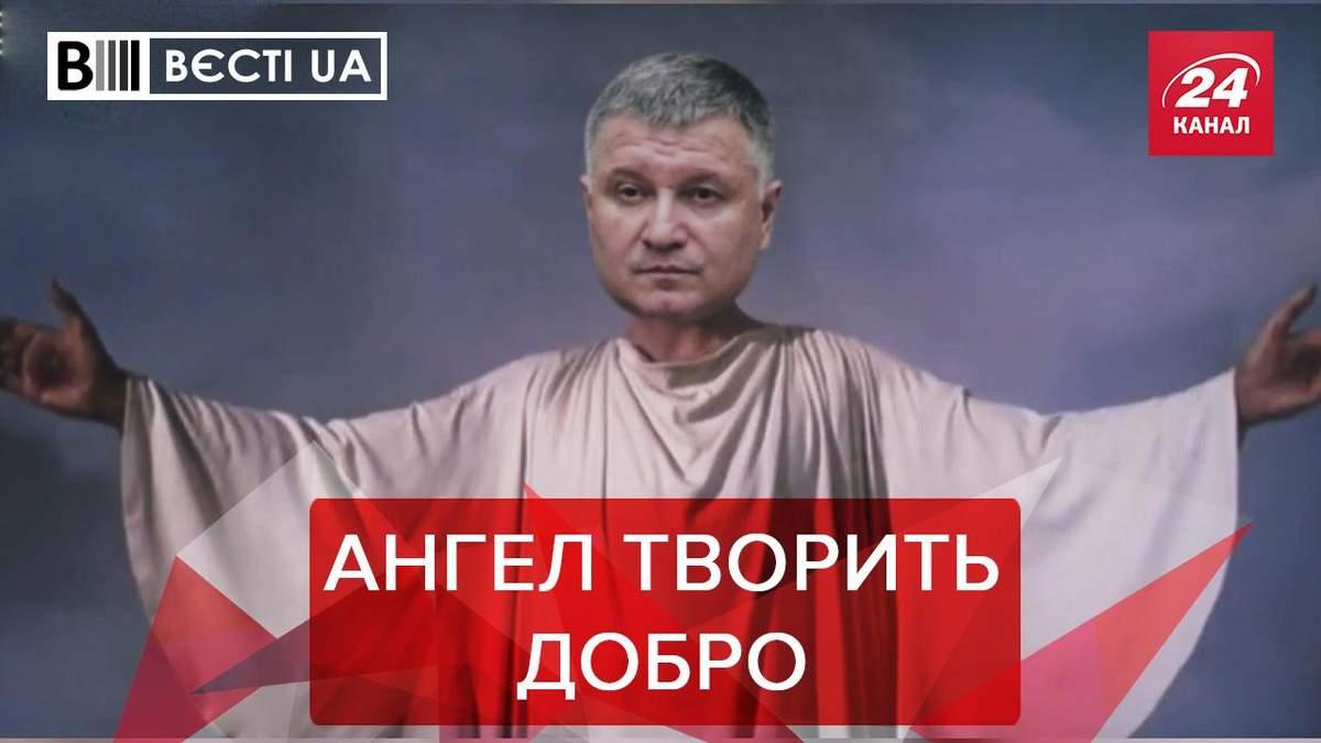 Вєсті UA: Аваков допоміг знедоленим поліцейським 6.04.2021