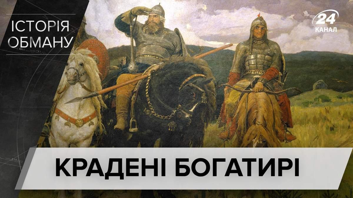 Як і навіщо росіяни вкрали українських богатирів