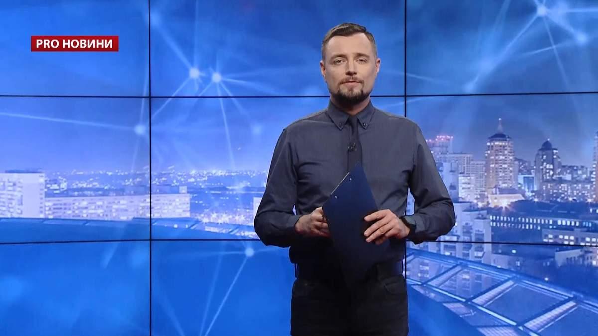 Pro новости: Брата судьи Вовка поймали на взятке. Нарушение локдауна в Украине