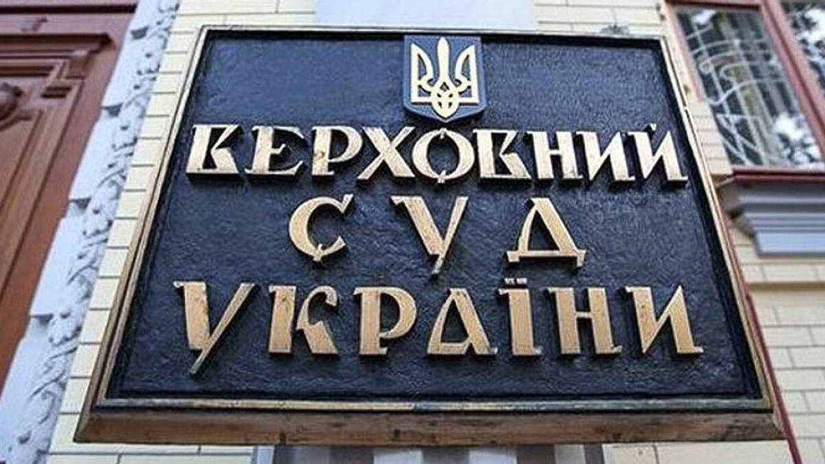 Верховный суд открыл производство об обжаловании указа Зеленского