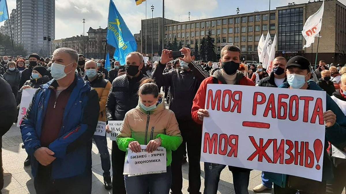 В Николаеве и Запорожье протестовали против карантина