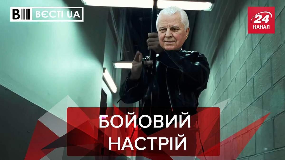 Вєсті UA: Кравчук пообещал стрелять во врага до последнего