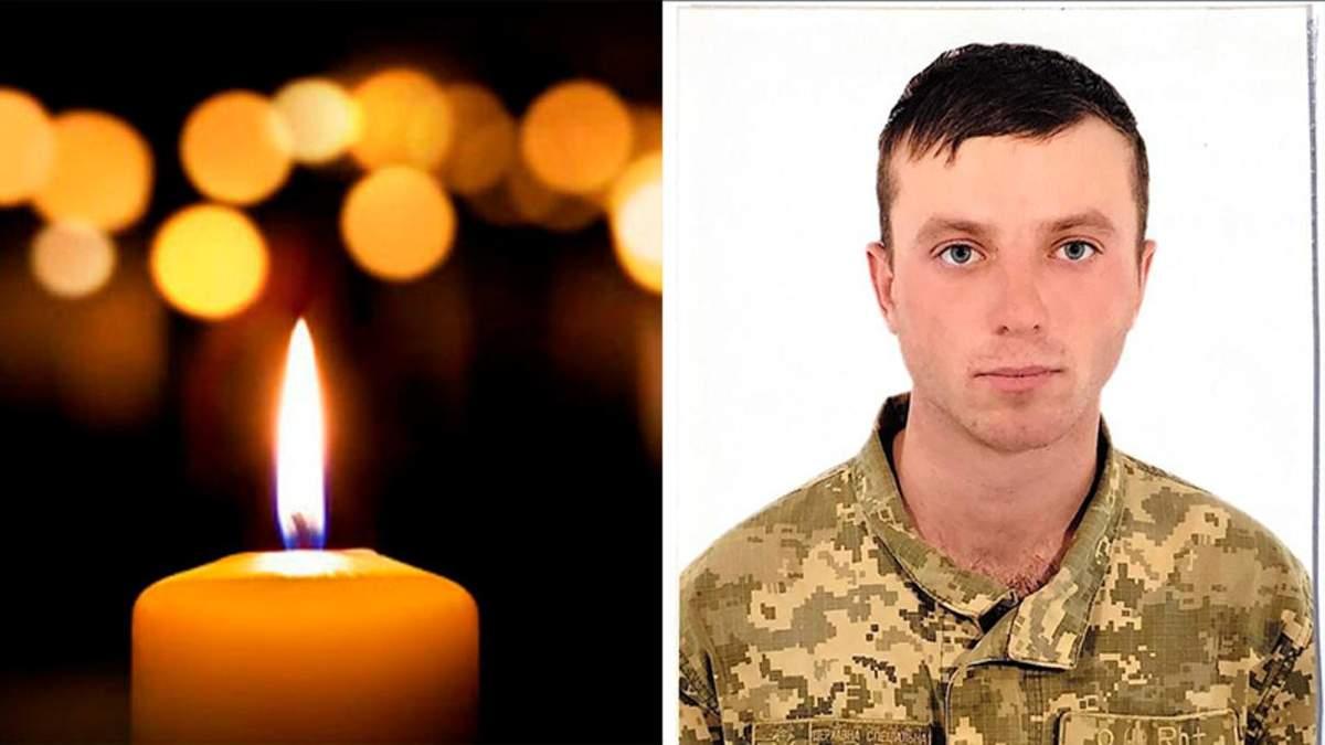 На Донбасі загинув військовий Денис Юшко 8 квітня 2021