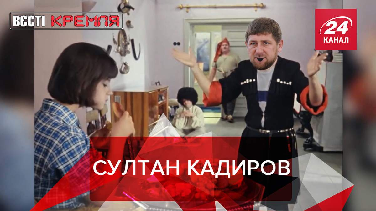 Вести Кремля: Кадыров переписал на двух жен розкошное имущество