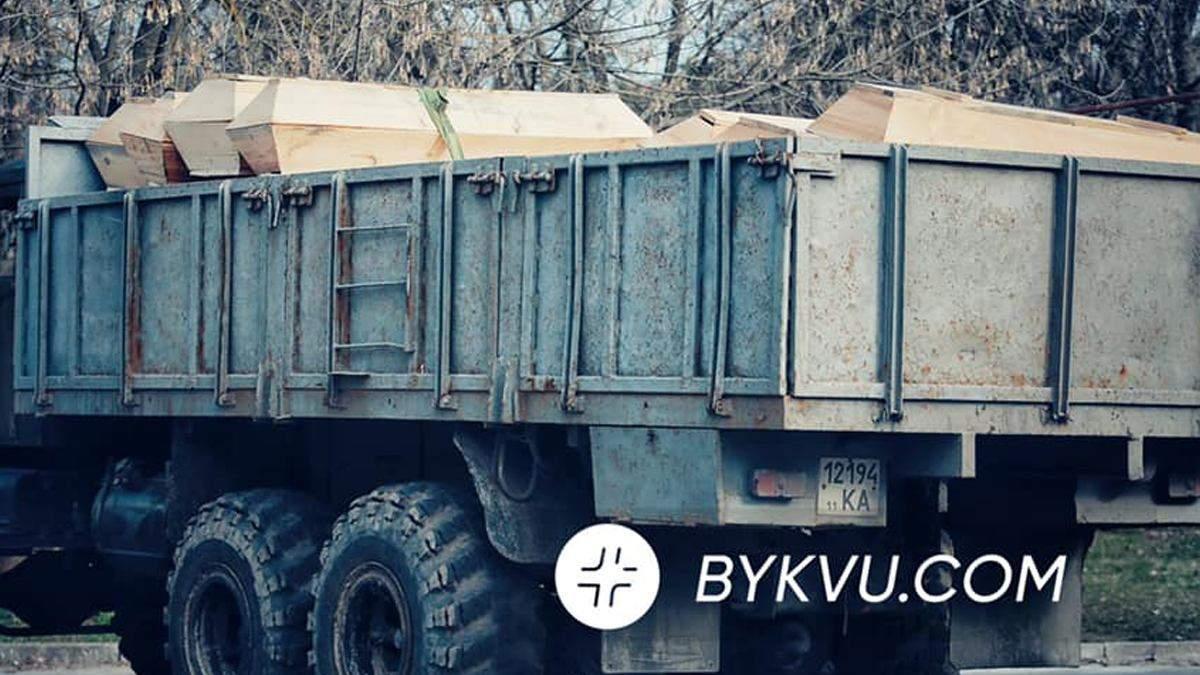 В одну из больниц Киева гробы привезли грузовиком: фото
