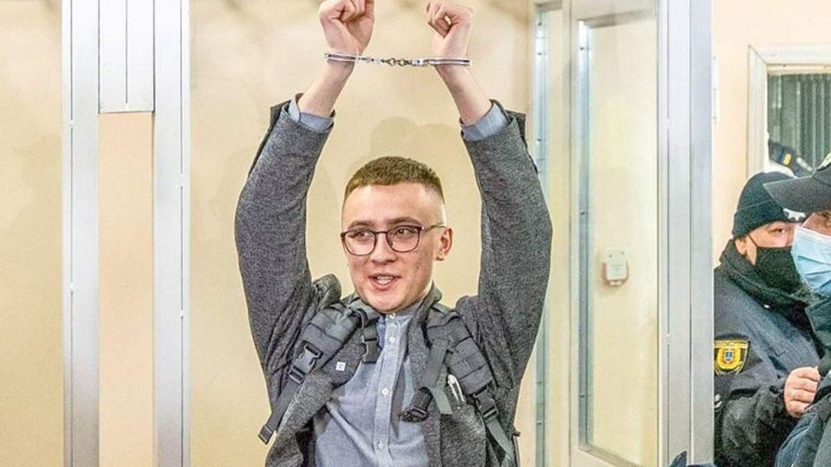 Сергія Стерненка 9 квітня 2021 відпустили під домашній арешт