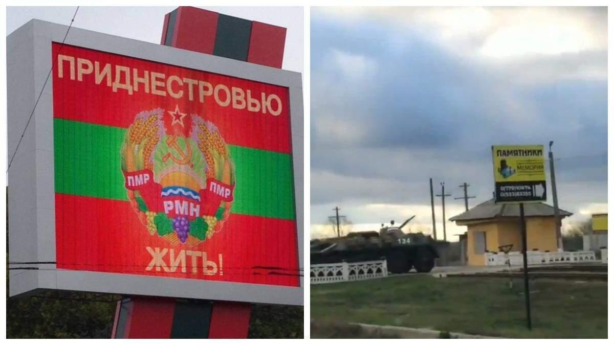 У Придністров'ї біля кордону з Україною помітили російську техніку