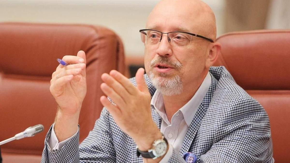 Резников призвал украинцев не бояться наступления России