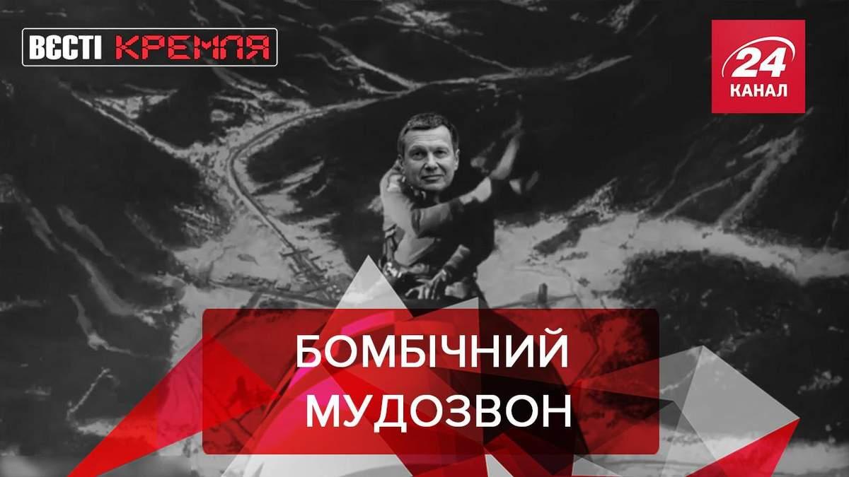 Вєсті Кремля Слівкі: Соловйов хоче влаштувати ядерний вибух