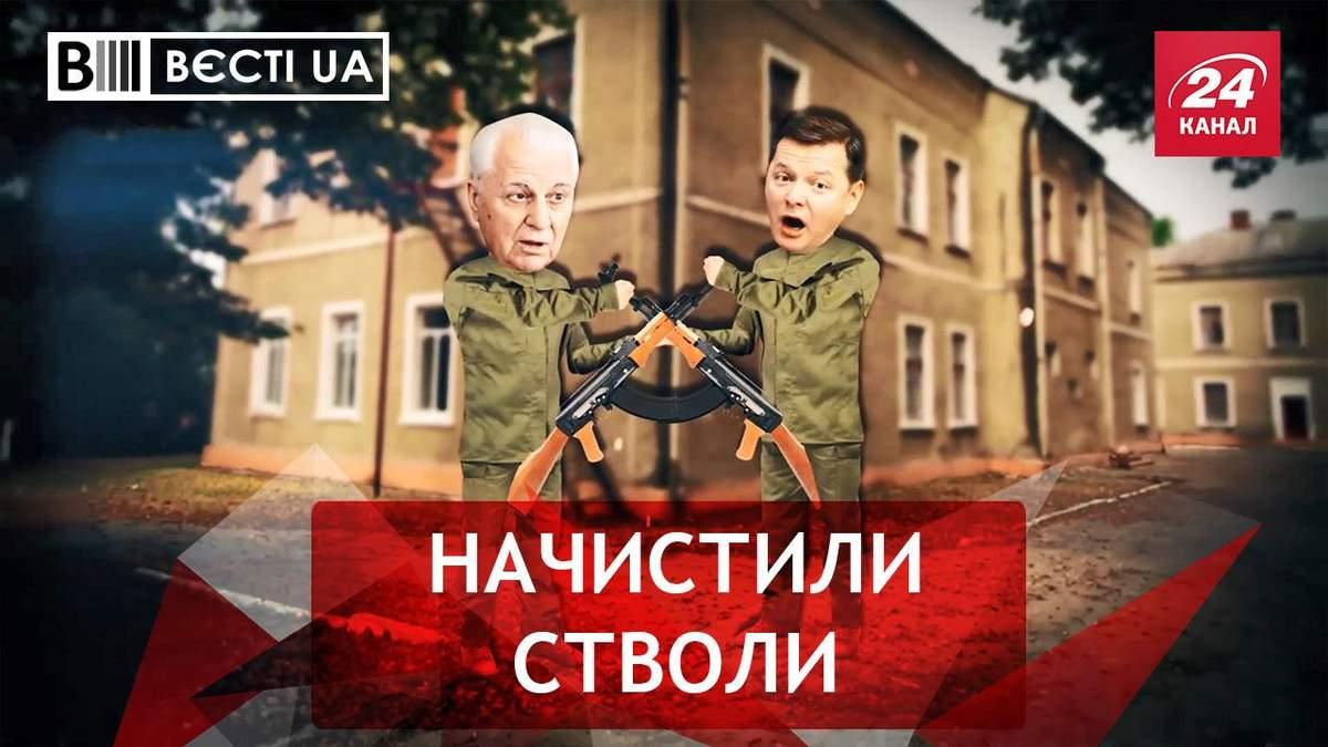 Вести.UA. Жир Ляшко с Кравчуком готовят оружие